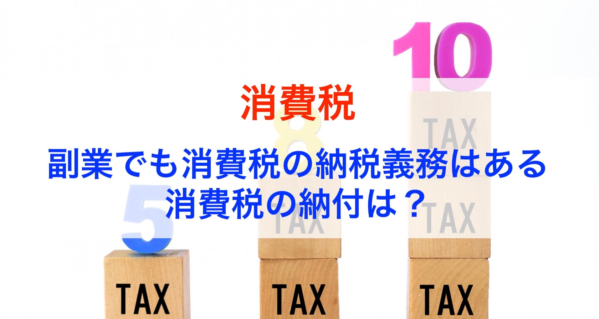 税 消費 確定 申告