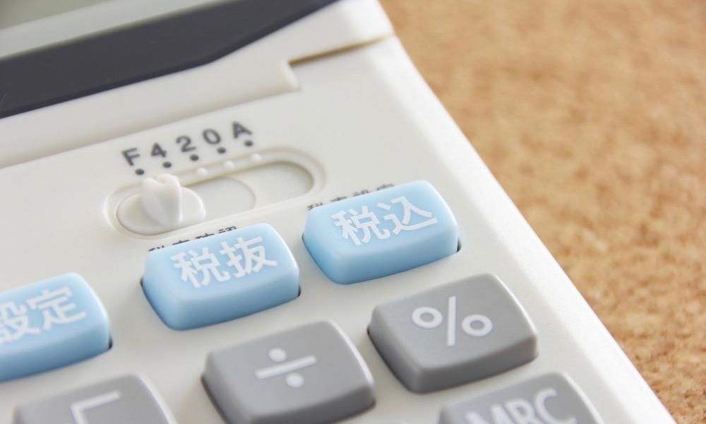 パソコンの金額は税込み?税抜き?