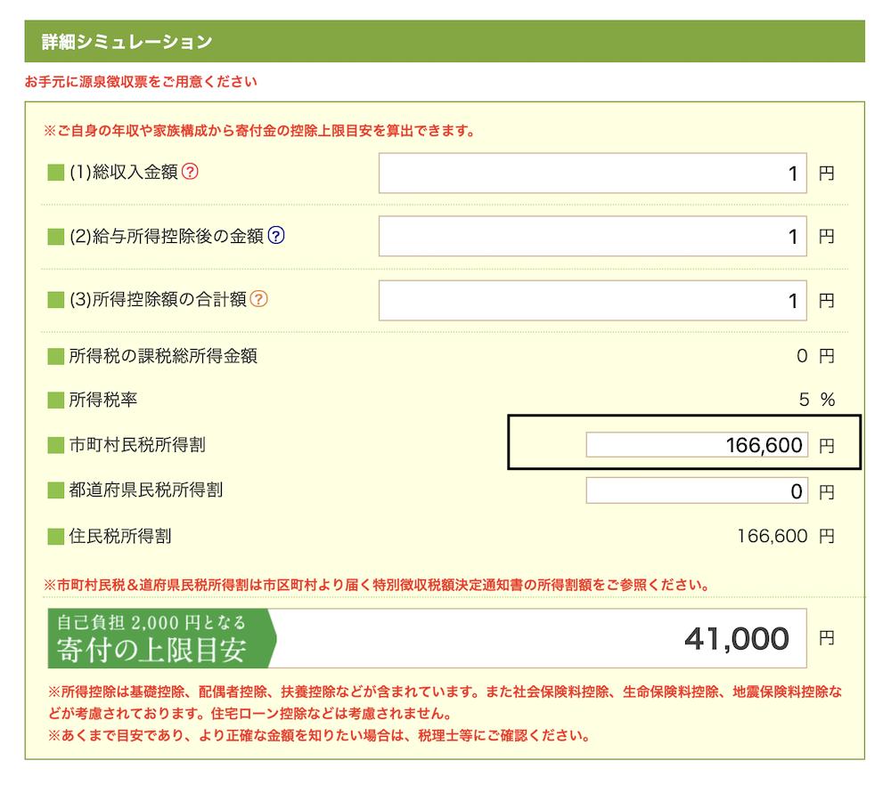 給料明細の住民税でシミュレーション