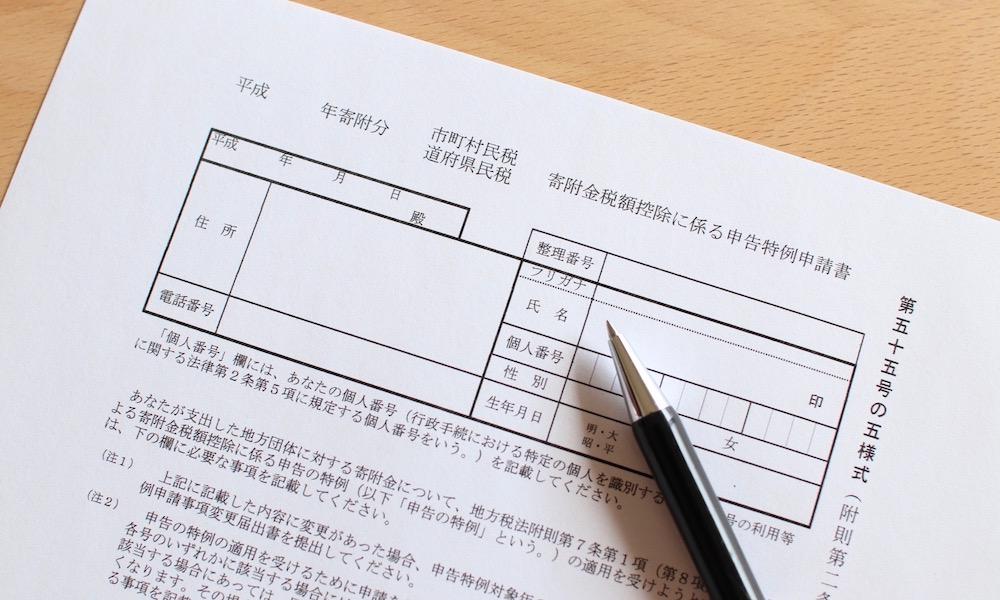 ワンストップ特例制度を利用するための申請書