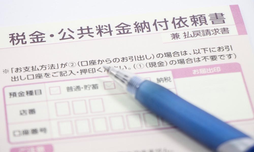住民税の納付書