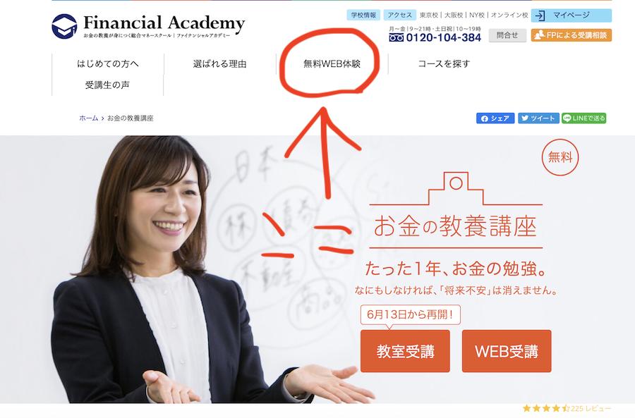 お金の教養講座のやり方5