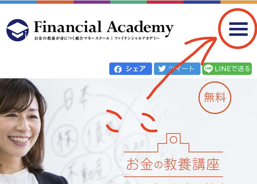 お金の教養講座のやり方