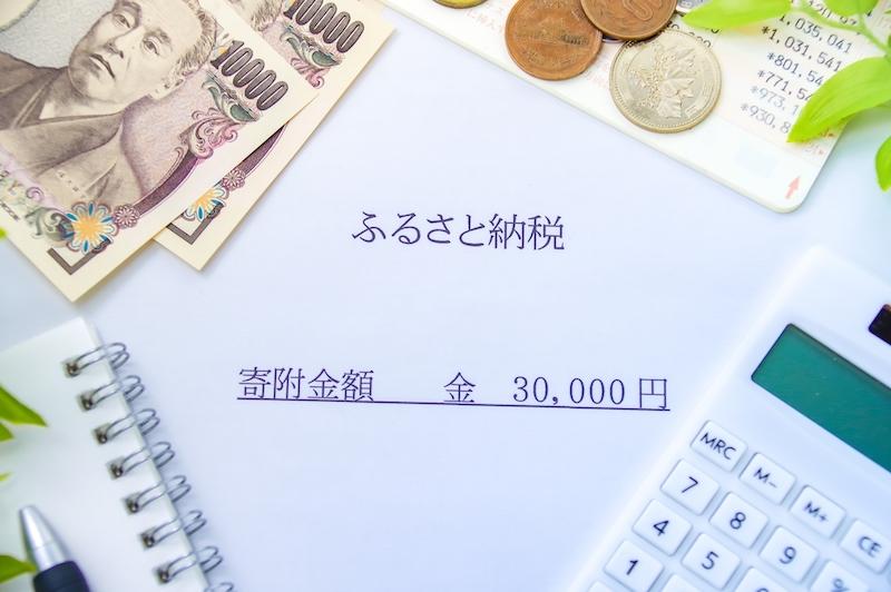 パート主婦の税金対策にふるさと納税